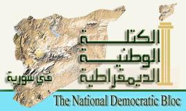 الكتلة الوطنية الديمقراطية  - NDB